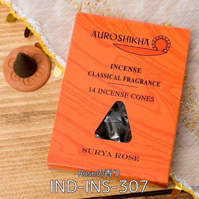 コーン香4つが自由に選べるお得なセット 2 - オリエンタルな花[ORIENTAL BOUQUET]の香り-オウロシカコーン香(IND-INS-299)の写真です