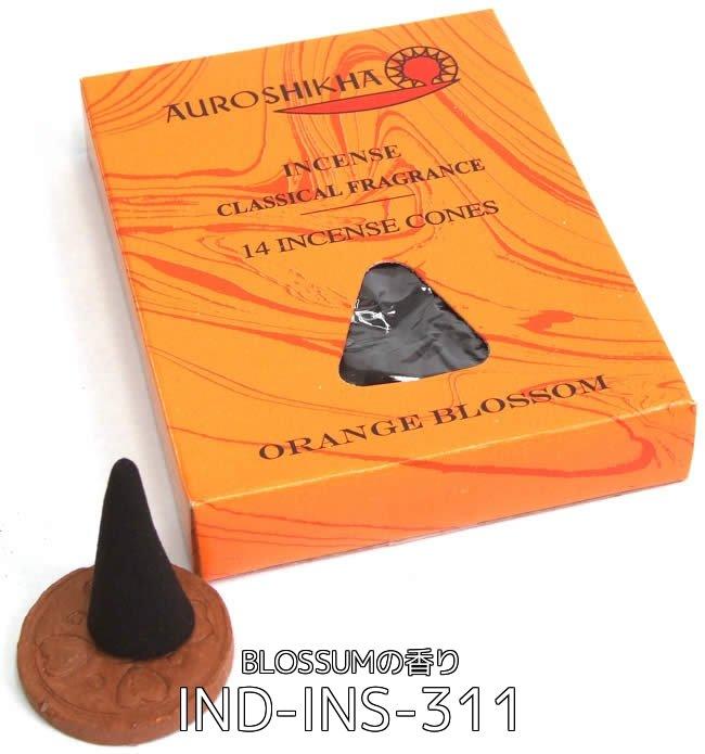 コーン香4つが自由に選べるお得なセット 4 - イランイラン[YLANG YLANG]の香り-オウロシカコーン香(IND-INS-305)の写真です