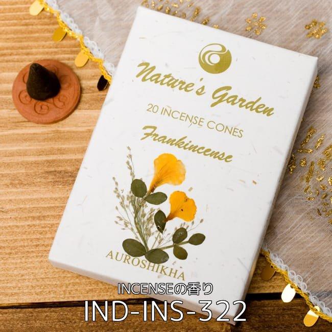 コーン香4つが自由に選べるお得なセット 5 - ジャスミン[PURITY JASMINE]の香り-オウロシカコーン香(IND-INS-306)の写真です