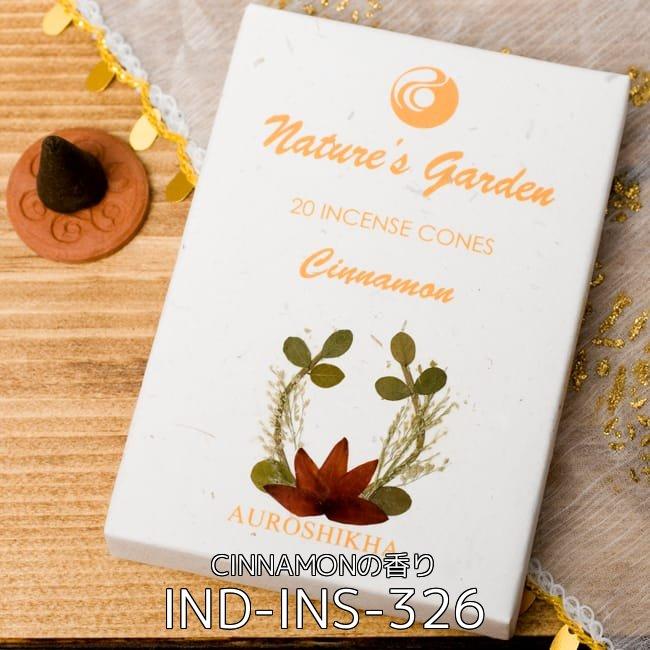 コーン香4つが自由に選べるお得なセット 7 - 阿片[OPIUM]の香り-オウロシカコーン香(IND-INS-308)の写真です