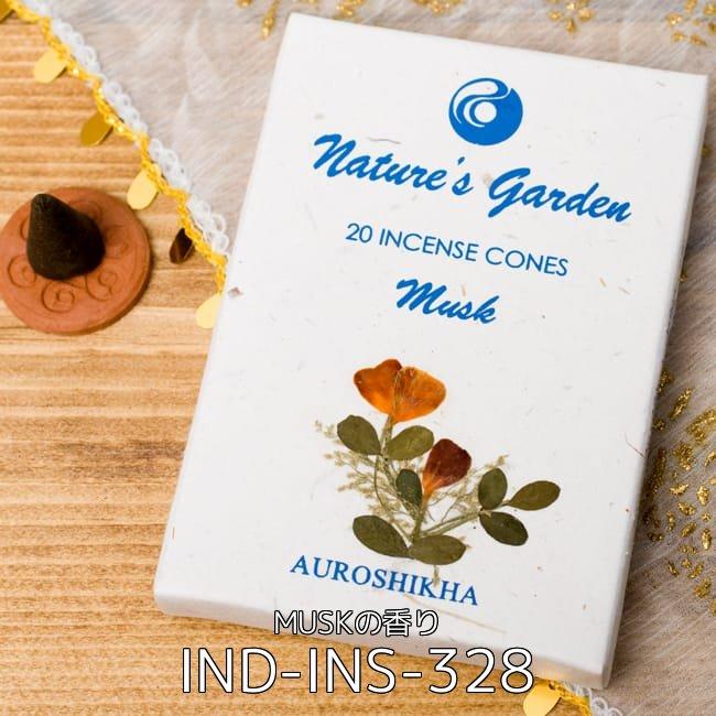 コーン香4つが自由に選べるお得なセット 8 - オレンジの花[ORANGE BLOSSUM]の香り-オウロシカコーン香(IND-INS-311)の写真です