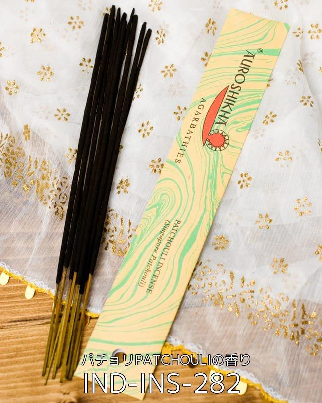 自由に選べる6種類セット オウロシカのスティック香 高品質なインドのお香 27 - オウロシカ香 - パチョリ(PATCHOULI)の香り(IND-INS-282)の写真です