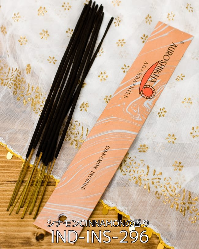 自由に選べる6種類セット オウロシカのスティック香 高品質なインドのお香 33 - オウロシカ香 - シナモン(CINNAMON)の香り(IND-INS-296)の写真です