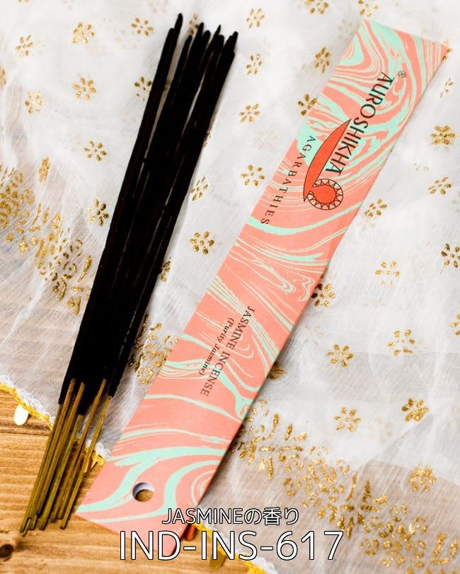 自由に選べる6種類セット オウロシカのスティック香 高品質なインドのお香 34 - オウロシカ香 - ジャスミン(PURITY JASMINE)の香り(IND-INS-617)の写真です