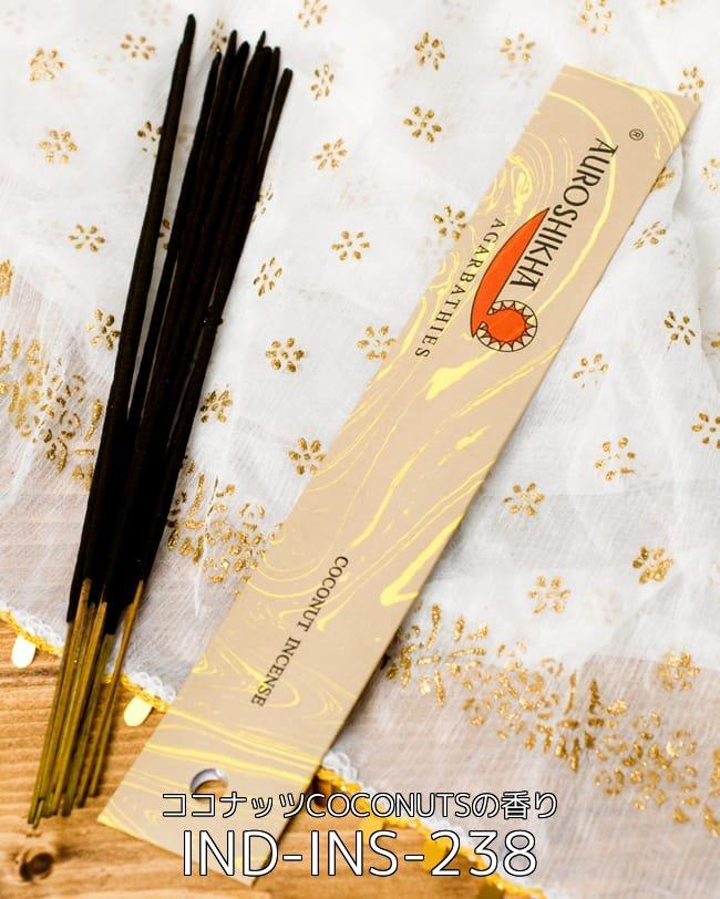 自由に選べる6種類セット オウロシカのスティック香 高品質なインドのお香 5 - オウロシカ香 - ココナッツ(COCONUTS)の香り(IND-INS-238)の写真です