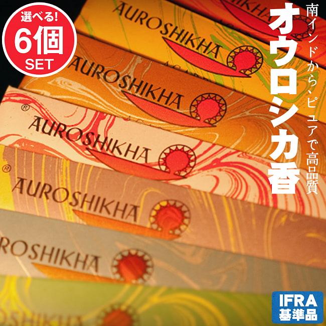 自由に選べる6種類セット オウロシカのスティック香 高品質なインドのお香の写真