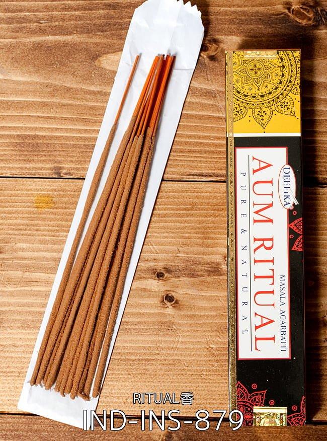 自由に選べるDeepikaのお香 お得な4種セット 11 - Deepika メディテーション香 Meditation(IND-INS-627)の写真です