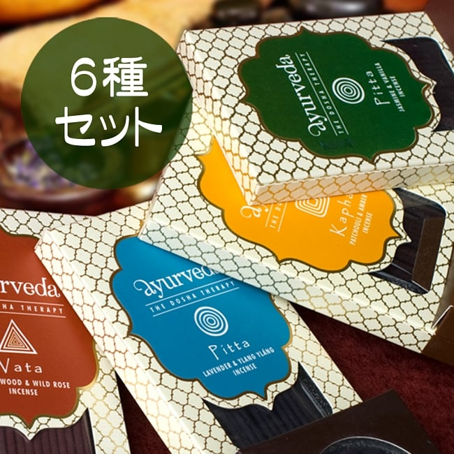 【6種類セット】アーユルヴェーダ香の写真