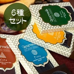 【6種類セット】アーユルヴェーダ香