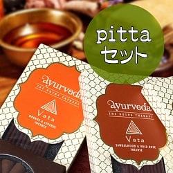 【pittaセット】アーユルヴェーダ香