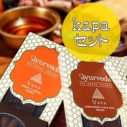【kapaセット】アーユルヴェーダ香