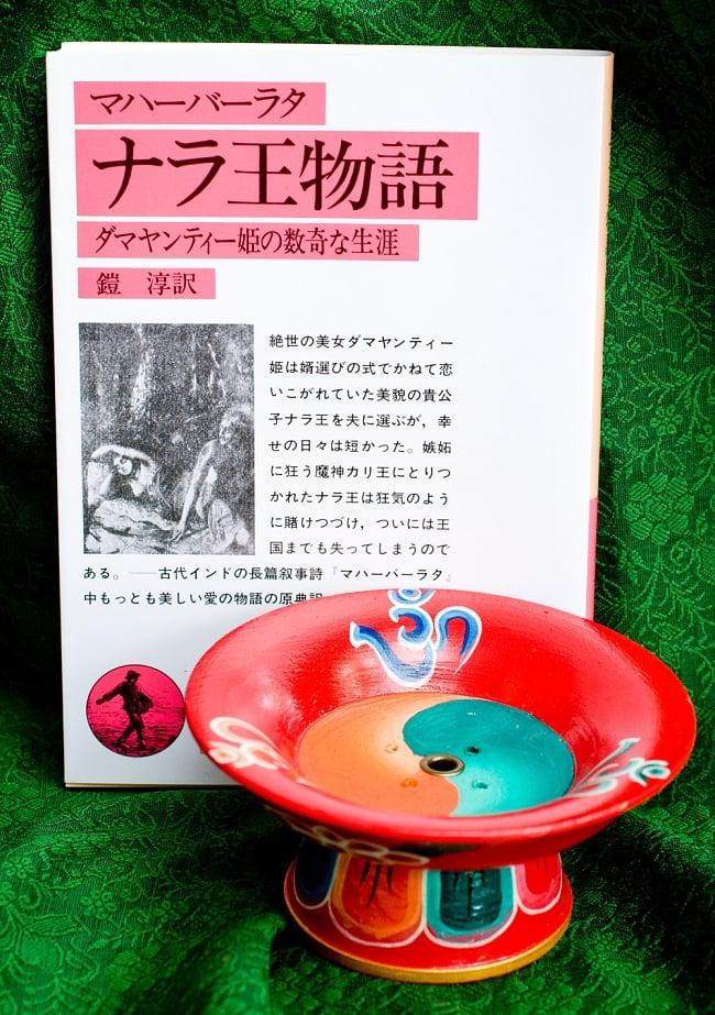杯型のインド香&ネパール香立て(大)【直径約9cm】 7 - 高さをお分かりいただくため文庫本と比較してみました。