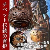 伝統チベタン香炉 吊り下げられるハンギング式の商品写真
