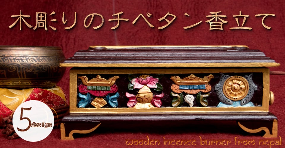 木彫りのチベタン香立て