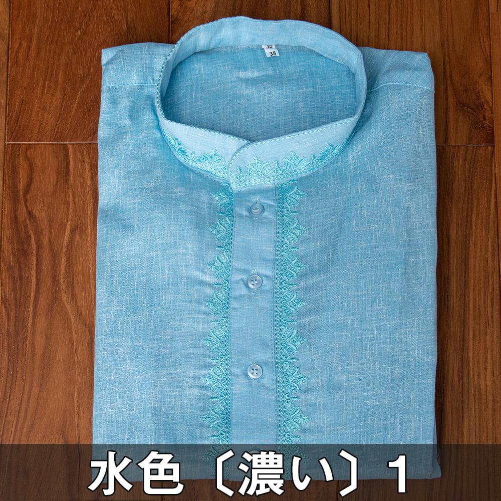 〔各色あり〕パステル・ライトカラー系 クルタ・パジャマ上下セット インドの男性民族衣装 15 - 水色〔濃い〕1