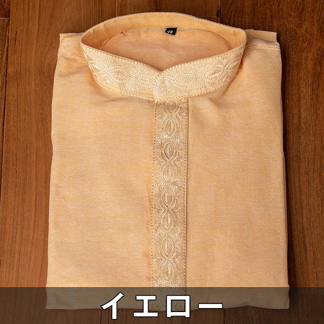〔各色あり〕比翼仕立て クルタ・パジャマ上下セット インドの男性民族衣装 15 - イエロー