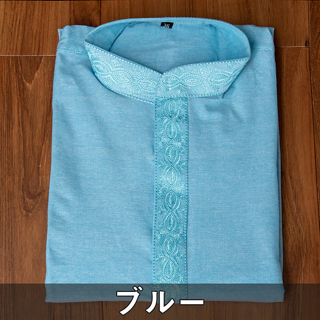 〔各色あり〕比翼仕立て クルタ・パジャマ上下セット インドの男性民族衣装 16 - ブルー