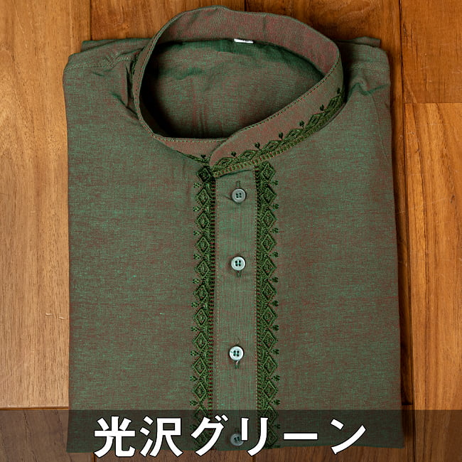 〔各色あり〕ダイヤ刺繍 クルタ・パジャマ上下セット インドの男性民族衣装 14 - 光沢グリーン