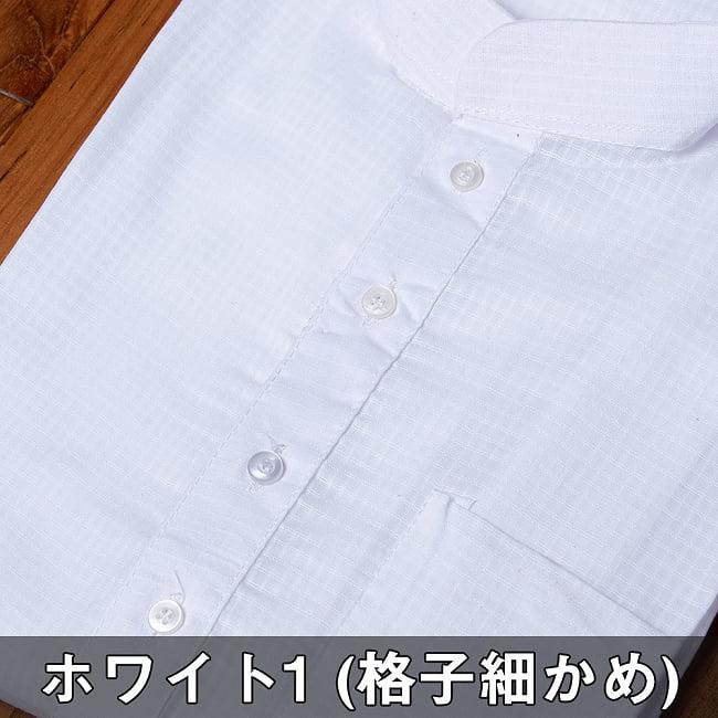 格子模様のホワイト クルタ・パジャマ上下セット インドの男性民族衣装 15 - ホワイト1 (格子細かめ)