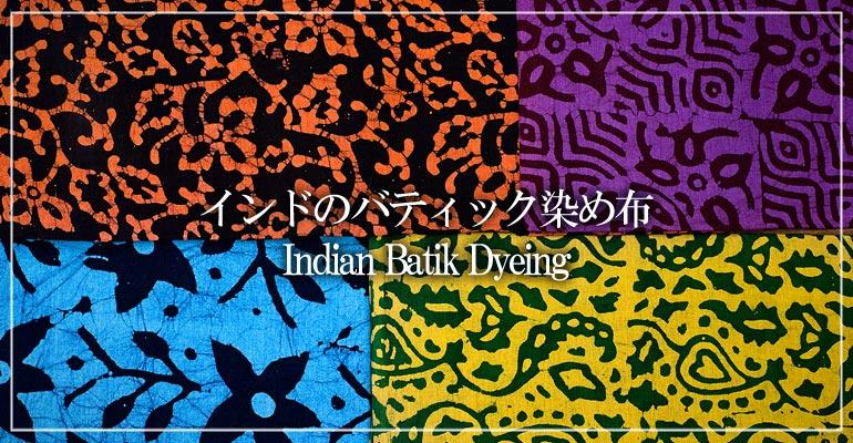 インドのバティック染め布