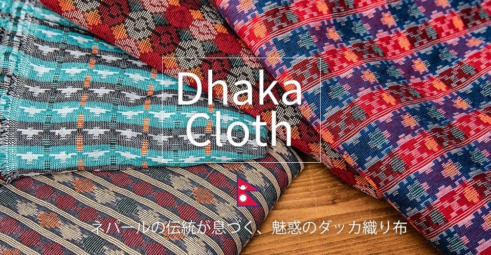 ネパール伝統のダッカ織り布
