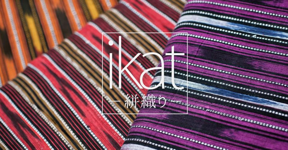 インドの絣織り布