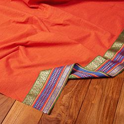〔1m切り売り〕南インドのハーフボーダーコットンクロス〔約106cm〕 - オレンジ