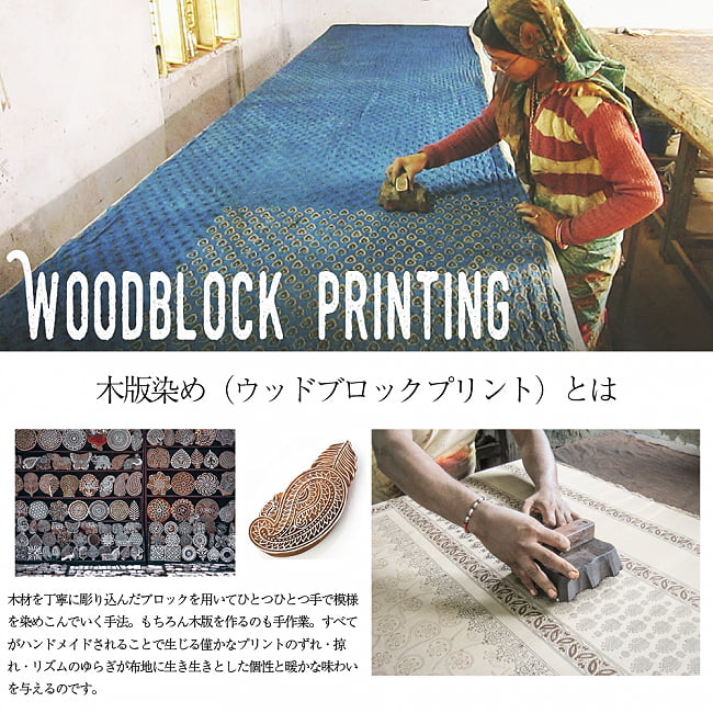 〔1m切り売り〕伝統息づく南インドから 昔ながらの木版染め更紗模様布〔約106cm〕 - ブラック 9 - 伝統的なウッドブロックの布です