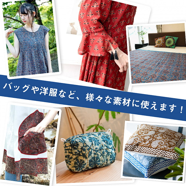 〔1m切り売り〕ジャイプル職人手作り インド伝統の木版染め更紗マルチクロス 色彩豊かなボタニカルデザイン〔幅約106cm〕 8 - 衣料品やバッグなどの手芸用素材として、カーテンやカバーなどアイデア次第でさまざまな用途にご使用いただけます。