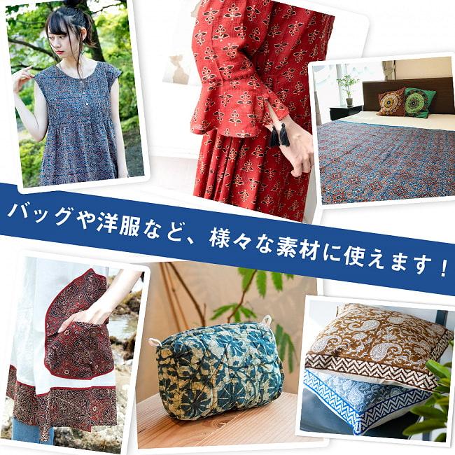 〔1m切り売り〕〔各色あり〕インドの伝統模様布 光沢感のある更紗模様〔幅約108.5cm〕 8 - 衣料品やバッグなどの手芸用素材として、カーテンやカバーなどアイデア次第でさまざまな用途にご使用いただけます。