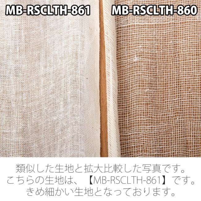 〔1m切り売り〕インド綿のナチュラルファブリック〔幅約96cm〕 8 - 類似した生地との比較写真です