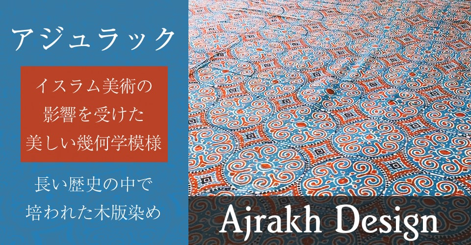 Ajrakh