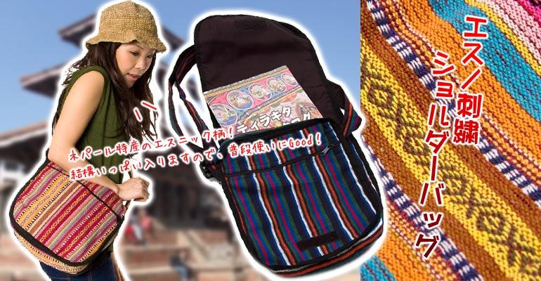 エスノ刺繍ショルダーバッグ