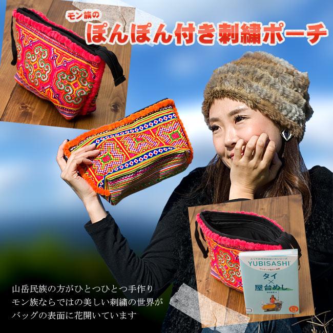 ぽんぽんが可愛いモン族の化粧品用刺繍ポーチ