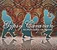 Remarkably Remixed - Gypsy Caravanの商品写真