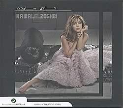 Nawal Al Zoghbi - Khalas Samahtの写真