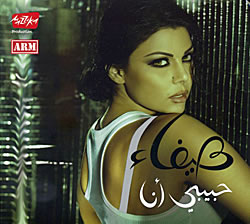 Haifa - Habibi Anaの写真