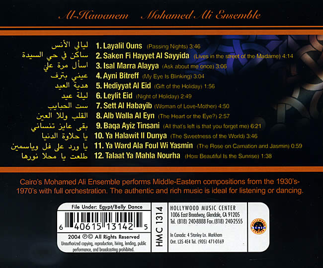 Al-Hawanem - Mohamed Ali Ensemble[CD] 2 -