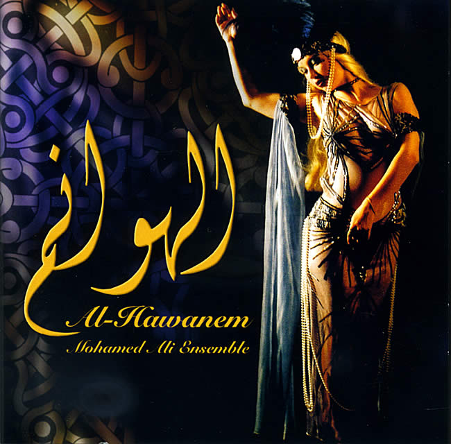 Al-Hawanem - Mohamed Ali Ensemble[CD]の写真
