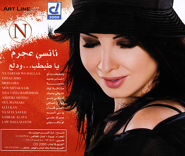 Ya Tabtab...Wa Dallaa - Nancy Ajram[CD] 2 -