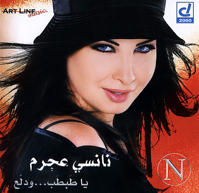 Ya Tabtab...Wa Dallaa - Nancy Ajram[CD]の写真
