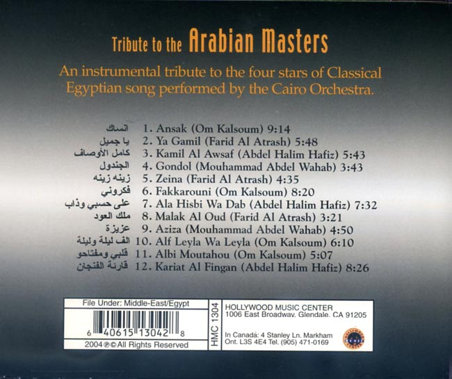 Tribute To The Arabian Mastersの写真2 -