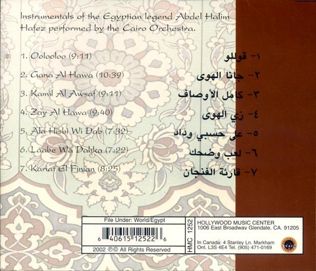 A Tribute To Abdel Halim Hafiz - Cairo Orchestraの写真2 -