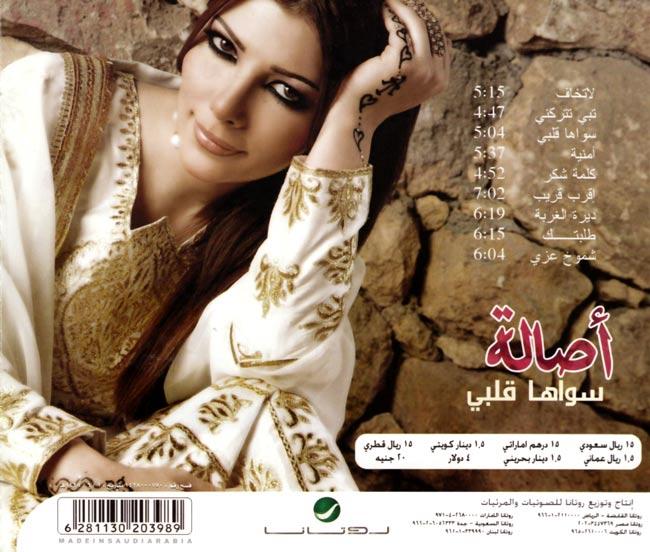 Assala Nasri - Sawaha Galbi 2 -