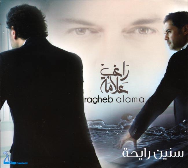 Ragheb Alama - Sineen Rayhaの写真