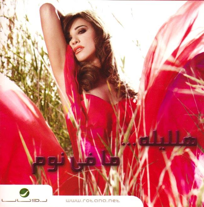 Najwa Karam - Hal Leile... Ma Fi Nomの写真