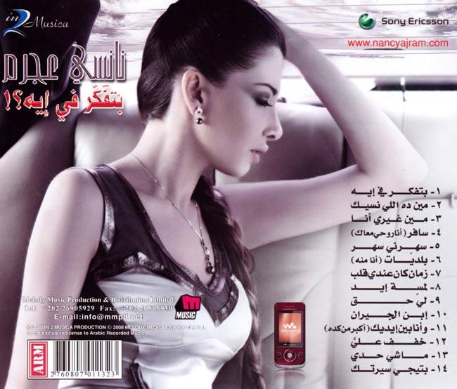 Betfakar Fi Eih - Nancy Ajram[CD] 2 -