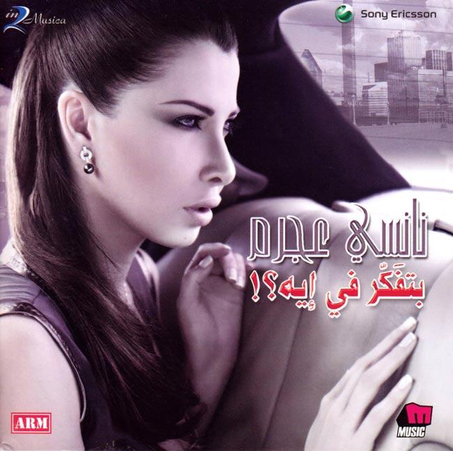 Betfakar Fi Eih - Nancy Ajram[CD]の写真
