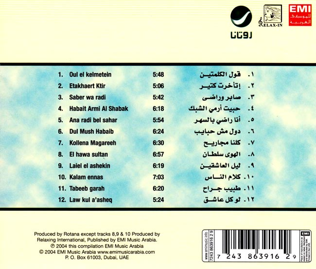 George Wassouf - Greatest Hits 2 -