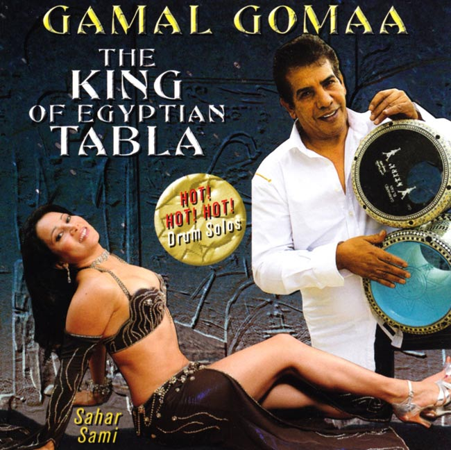 GAMAL GOMMA - THE KING OF EGYPTIAN TABLAの写真
